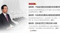 """Los políticos chinos no son precisamente ni muy carismáticos ni unos maestros de la comunicación. El último ejemplo de esto lo vimos en la apertura del <a href=""""http://www.zaichina.net/tag/xviii-congreso-del-partido-comunista-de-china/"""">XVIII Congreso del Partido Comunista</a>, cuando Hu Jintao realizó un discurso de unos 100 minutos (mucho menos que hace cinco años, todo hay que decirlo) lleno de frases hechas y palabras vacías. Hace años que los políticos chinos son conocidos por esta forma de hablar oficial y aburrida, en chino conocida literalmente como """"paquetes de palabras"""" (<em>taohua</em>, 套话). Para ayudar a descifrar algunas de las claves del discurso del Presidente Hu Jintao, a continuación os presentamos las expresiones que más se han repetido en las últimas horas en los medios de comunicación, seguidas de una breve explicación de un Hu Jintao ficticio capaz de hablar como un humano (y encima en español). Este es el resumen de lo que realmente quiso decir Hu Jintao. <strong>Por Daniel Méndez.</strong>"""