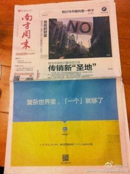 Portada del Southern Weekend del 22 de noviembre de 2012. En su página web, la noticia ha sido la quinta más leída durante la última semana.