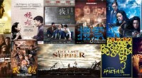 Estas son algunas de las películas chinas más importantes e interesantes de este año, donde muchos de los directores más conocidos (como Feng Xiaogang, Lu Chuan, Lou Ye, Chen Kaige o Wang Xiaoshuai) han estrenado nuevos filmes.