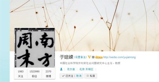Yu Jianrong, el famoso investigador de la Academia de Ciencias Sociales de China, pone el logo del Nanfang Zhoumo en su perfil de Sina Weibo.