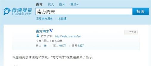 La palabra Southern Weekly (南方周末) ha estado bloqueada en las últimas horas en el buscador de Sina Weibo.