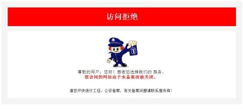 Imagen que aparece en el navegador al intentar abrir la página web de la revista de historia Yanhuang Chunqiu.