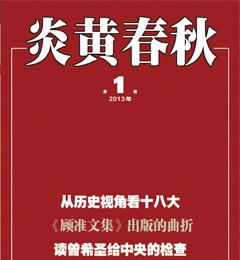 El primer número de 2013 de la revista Yanhuang Chunqiu.