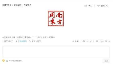 La famosa actriz Yao Chen comparte el logo del Nanfang Zhoumo.
