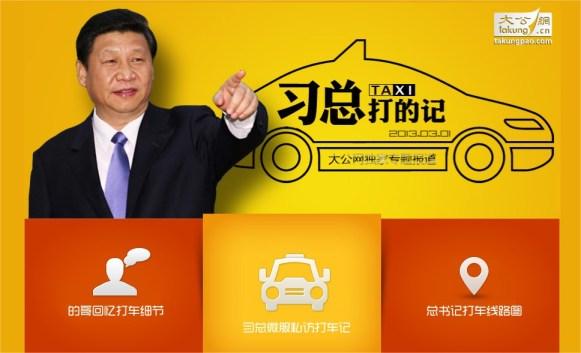 Especial preparado por la página web del Takungbao sobre el taxi de Xi Jinping.