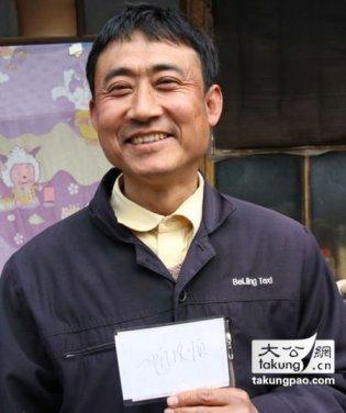 El taxista de Xi Jinping.