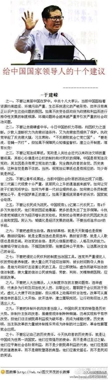 Las diez propuestas de Yu Jianrong fueron compartidas en formato imagen de esta forma en Sina Weibo.
