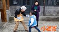 """Su opera prima, que se estrenó el 2 de septiembre, es una serie de televisión titulada """"Little Daddy"""" (小爸爸)."""