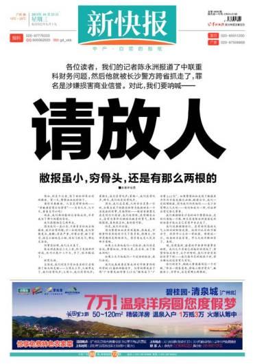 Portada del 23 de octubre de 2013 del New Express o Xinkuaibao (新快报).