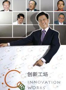 Su nueva empresa, Innovation Works, pretende ayudar a la creación y desarrollo de start-up chinas en el mundo tecnológico.