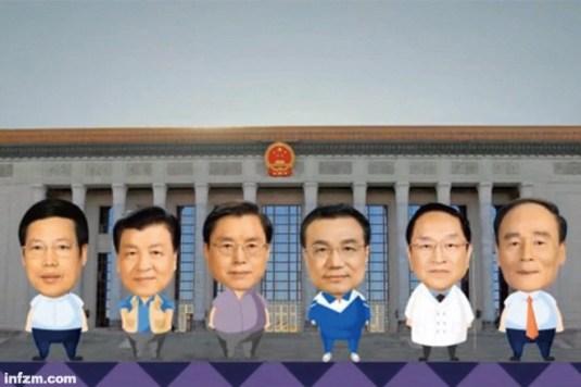 Las siete grandes personalidades políticas de China, en dibujos animados. [Imagen publicada por el Southern Weekly]