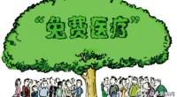 """Según un importante investigador chino, """"en la faz de la tierra no existe comida gratis, así que los chinos no deben fantasear con sanidad gratuita""""."""