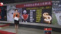 Muchos internautas piensan que antes de donar dinero al extranjero, China debería invertirlo en sus ciudadanos.