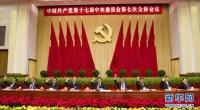 Tres expertos debaten sobre lo que ha dado de sí la reunión política más importante del año y sobre las reformas económicas que China emprenderá en el futuro.