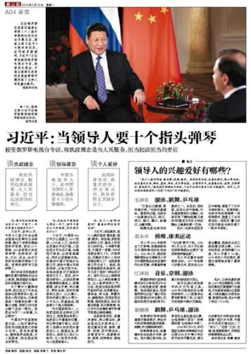 Detalles de la entrevista de Xi Jinping en Rusia recogidos por el Beijing News (新京报)