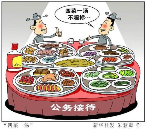 """El denominado """"menú caciquil"""" es una de las claves para comprender el turbio mundo de los negocios en China."""