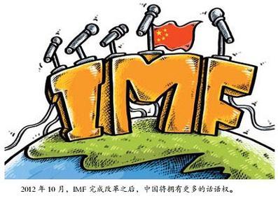La reforma del FMI debería darle más voz a China en esta importante institución internacional. [Viñeta publicada por Global Times]