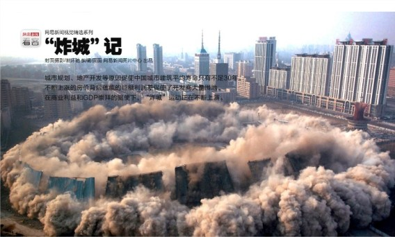 """Imágenes de la ciudad de Shenyang recientemente publicadas por el portal de noticias Netease. En él se habla del """"Diario de la explosión de la ciudad""""."""