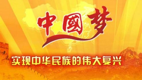 """El renacimiento del pueblo chino está a menudo relacionado con """"el sueño chino"""", ambas ideas ejes de la ideología impulsada por Xi Jinping tras su llegada al poder."""