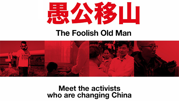 The documentary 'The Foolish Old Man' tells the story of four Chinese activists and their struggle against (or cooperation with) the Government.