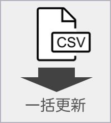 CSVインポート機能