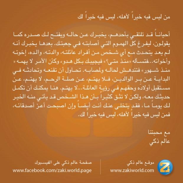 zakiworld-facebook-publications-0003