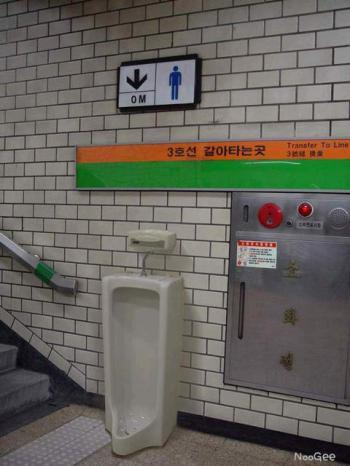 toilettes de proximite