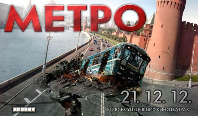 Metro di Anton Megerdichev