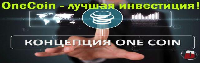 OneCoin - Luchshaja investicija!