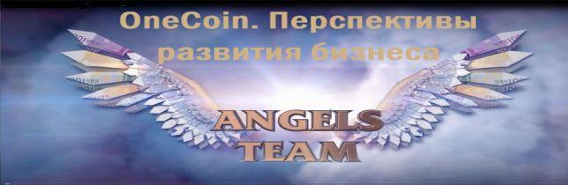 OneCoin. Perspektivy razvitija biznesa