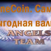 OneCoin. Samaja vygodnaja valjuta