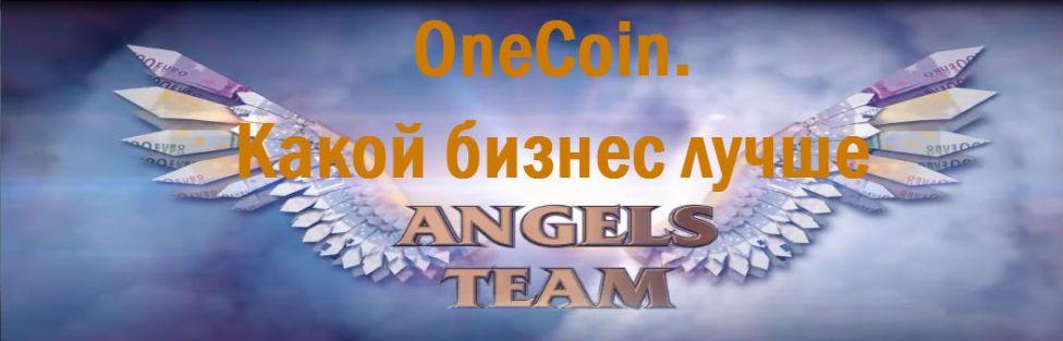 Как заработать в интернете с вложением денег. OneCoin. Какой бизнес лучше