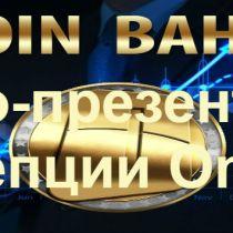 OneCoin. Video-prezentacija koncepcii OneLife