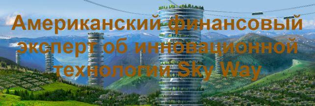 amerikanskij-finansovyj-jekspert-ob-innovacionnoj-tehnologii-sky-way