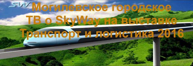 mogilevskoe-gorodskoe-tv-o-skyway-na-vystavke-transport-i-logistika-2016