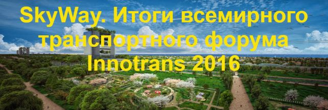 skyway-itogi-vsemirnogo-transportnogo-foruma-innotrans-2016