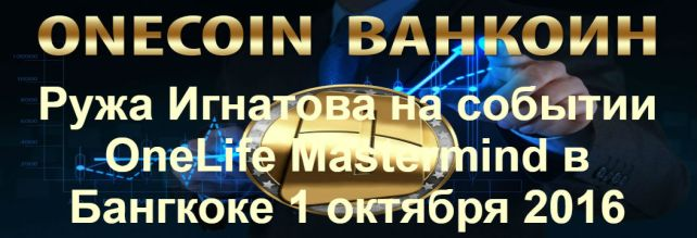 ruzha-ignatova-na-sobytii-onelife-mastermind-v-bangkoke-1-oktjabrja-2016