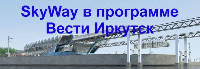 skyway-v-programme-vesti-irkutsk