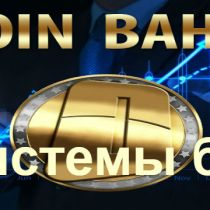 OneCoin. Sut' sistemy biznesa