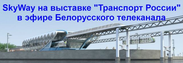 SkyWay na vystavke Transport Rossii v jefire Belorusskogo telekanala