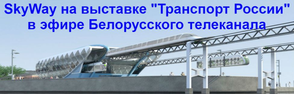 Вложить деньги и получить пассивный доход. SkyWay на выставке Транспорт России в эфире Белорусского телеканала