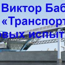 SkyWay. Viktor Baburin na vystavke Transport Rossii o hodovyh ispytanijah