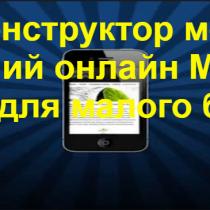 Onelife. Konstruktor mobil'nyh prilozhenij onlajn Mobile App Builder dlja malogo biznesa