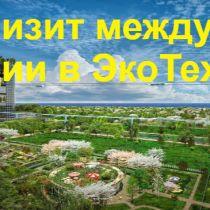SkyWay. Vizit mezhdunarodnoj delegacii v JEkoTehnoPark