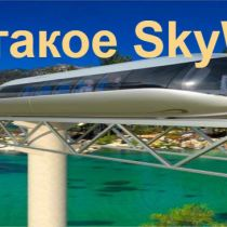 CHto takoe SkyWay