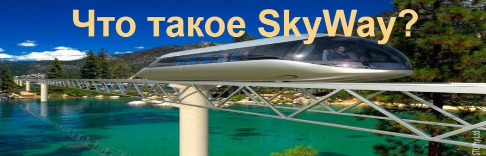 Куда вложить деньги, чтобы получать доход. Что такое SkyWay?