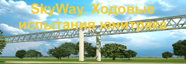 SkyWay. Hodovye ispytanija junitraka