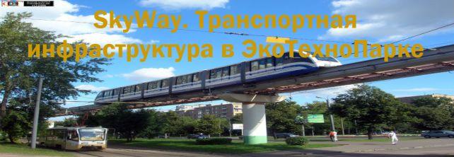 SkyWay. Transportnaja infrastruktura v JEkoTehnoParke
