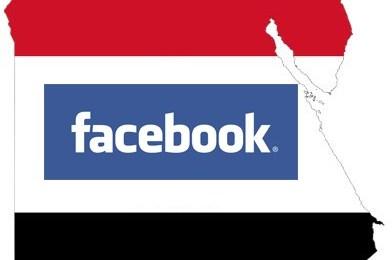 وزير الاتصالات المصري: قريبا جدا سيكون لدى مصر فيسبوك خاص بها