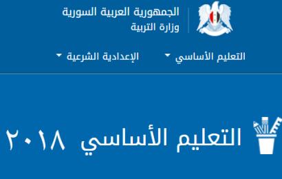 نتائج التاسع 2018 في سوريا ، نتائج امتحانات شهادة التعليم الأساسي والإعدادية الشرعية في سورية دورة 2018